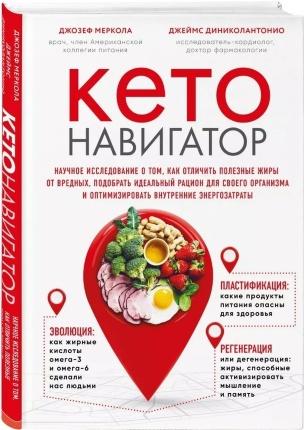 Кето-навигатор. Научное исследование о том, как отличить полезные жиры от вредных, подобрать идеальный рацион для своего организма и оптимизировать внутренние энергозатраты. Автор — Джеймс Диниколантонио. Обложка —