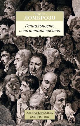 Гениальность и помешательство. Автор — Чезаре Ломброзо. Переплет —