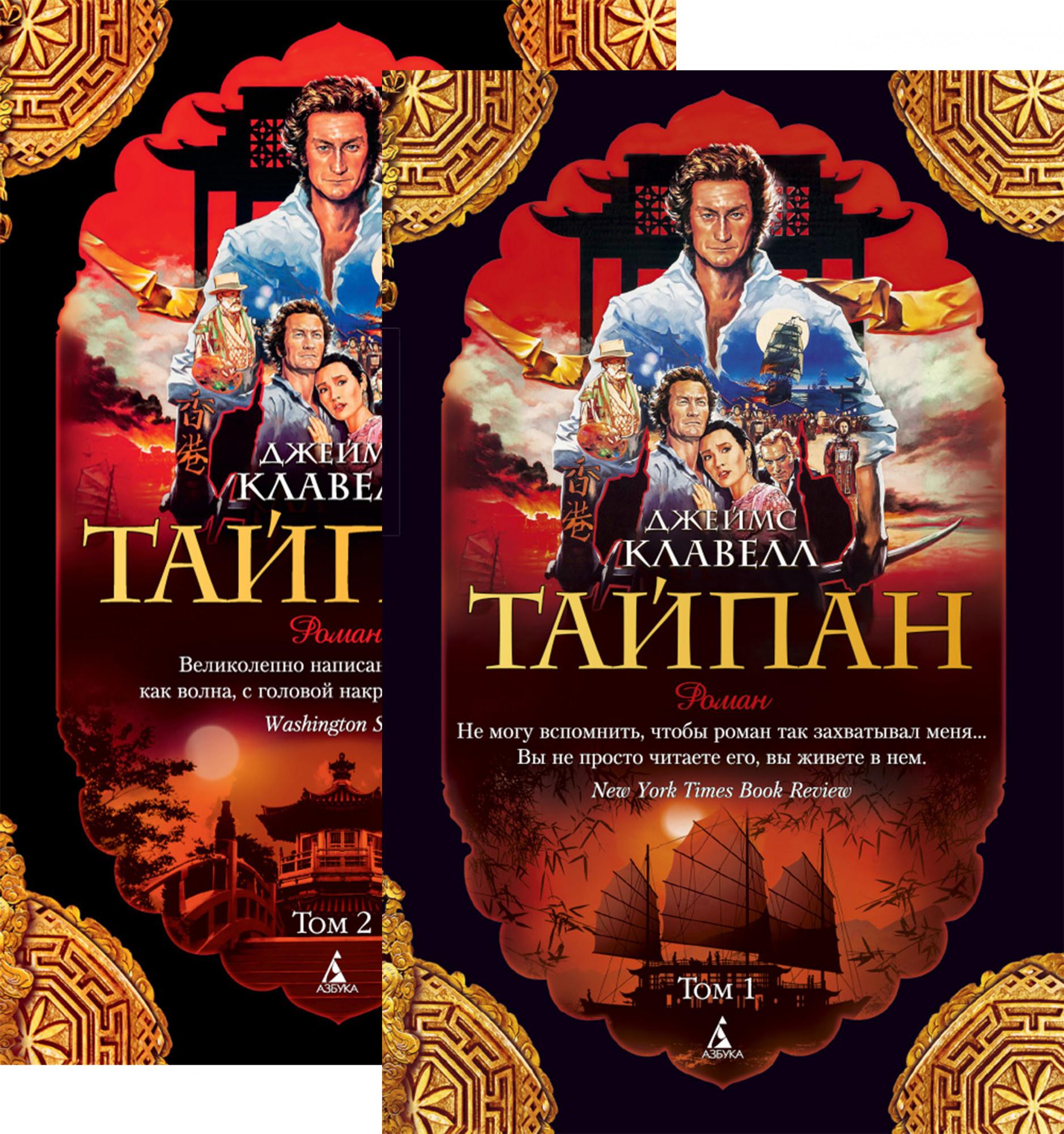 Тайпан (комплект из двух книг). Автор — Джеймс Клавелл. Переплет —