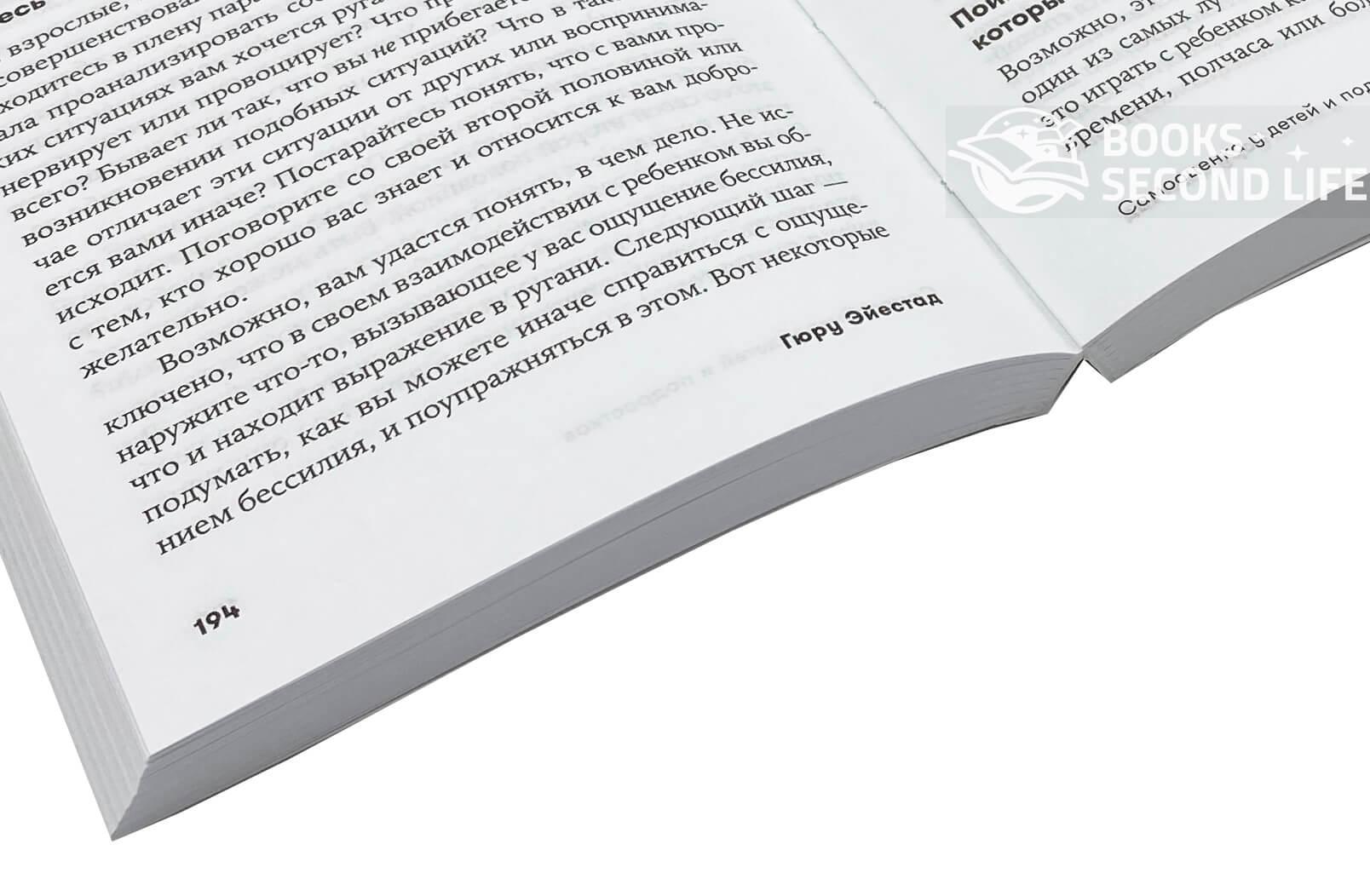 Самооценка у детей и подростков. Книга для родителей. Автор — Гюру Эйестад. Переплет —