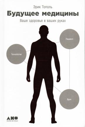 Будущее медицины. Ваше здоровье в ваших руках. Автор — Эрик Тополь. Переплет —