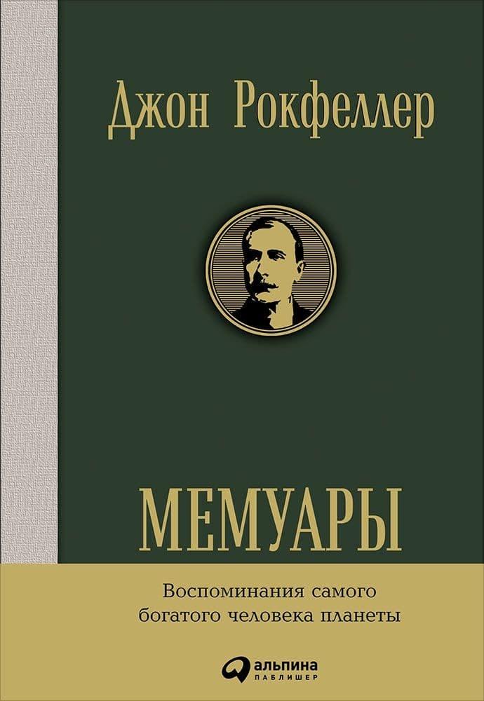 Джон Рокфеллер. Мемуары. Воспоминания самого богатого человека планеты