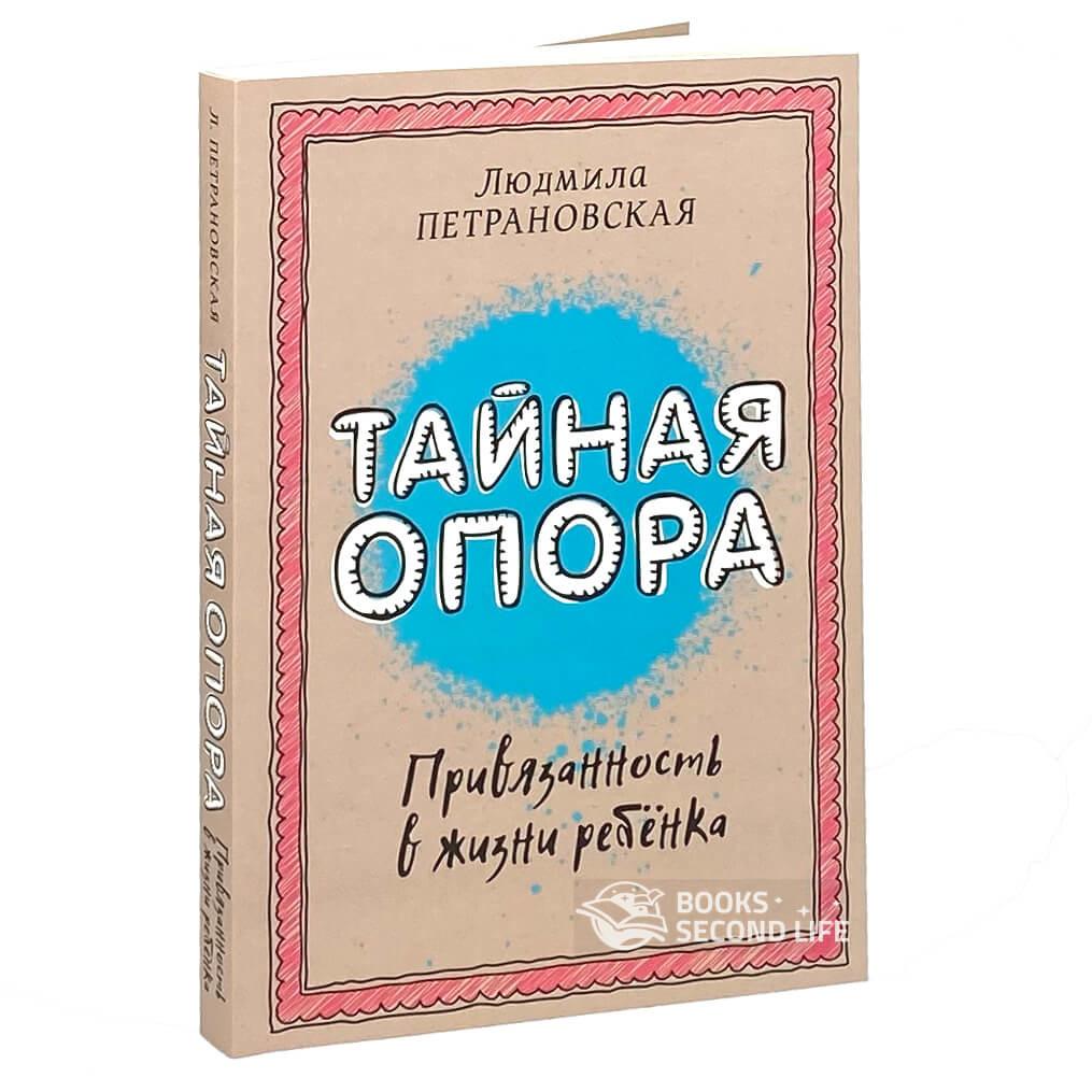 Тайная опора: привязанность в жизни ребенка. Автор — Людмила Петрановская.