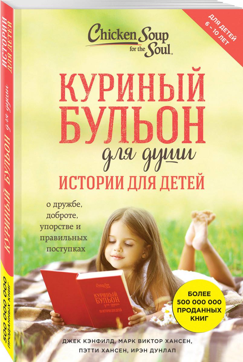 Куриный бульон для души: истории для детей. Автор — Пэтти Хансен. Переплет —
