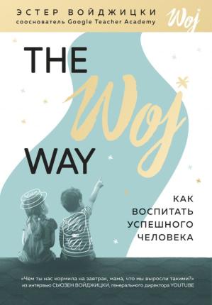 The Woj Way. Как воспитать успешного человека. Автор — Эстер Войджицки. Переплет —