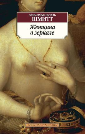 Женщина в зеркале. Автор — Эрик-Эмманюэль Шмитт. Переплет —