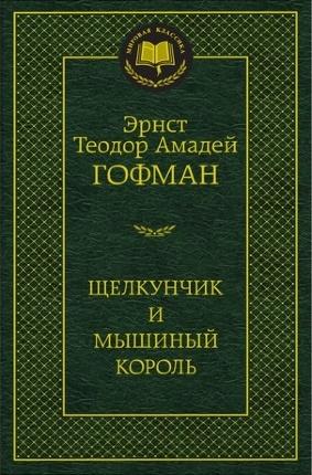 Щелкунчик и мышиный король. Автор — Гофман Э.Т.А.. Переплет —