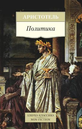 Политика. Автор — Аристотель. Обложка —