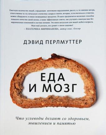 Еда и мозг. Что углеводы делают со здоровьем, мышлением и памятью. . Обложка —