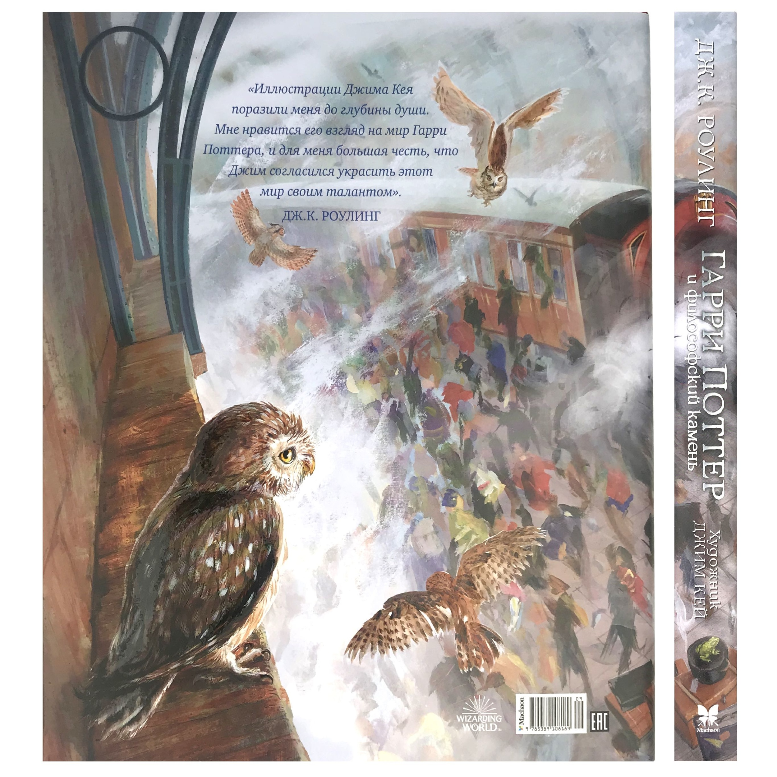 Гарри Поттер и философский камень. Автор — Джоан Роулинг. Переплет —