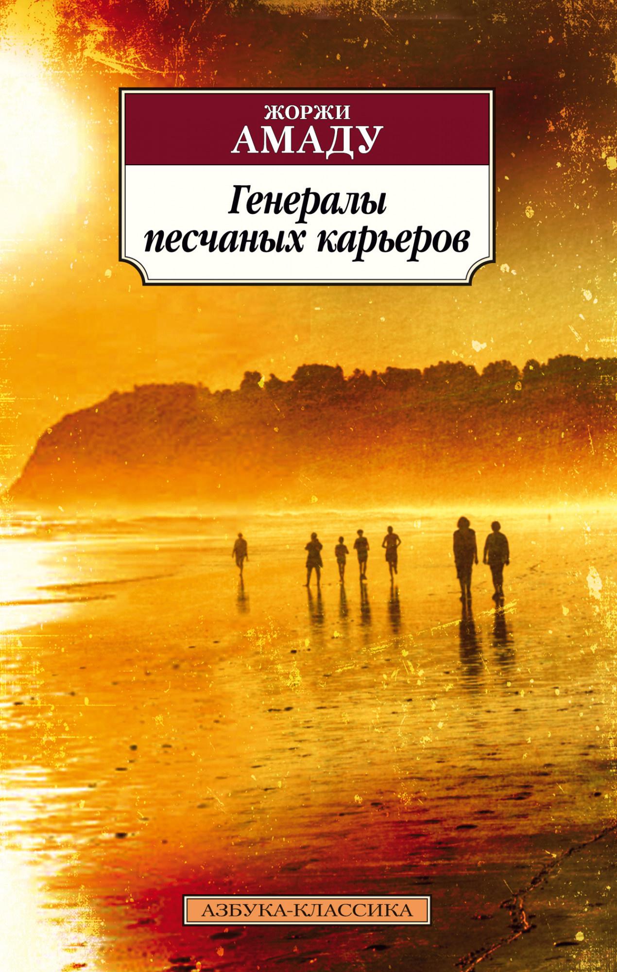Генералы песчаных карьеров. Автор — Жоржи Амаду. Переплет —