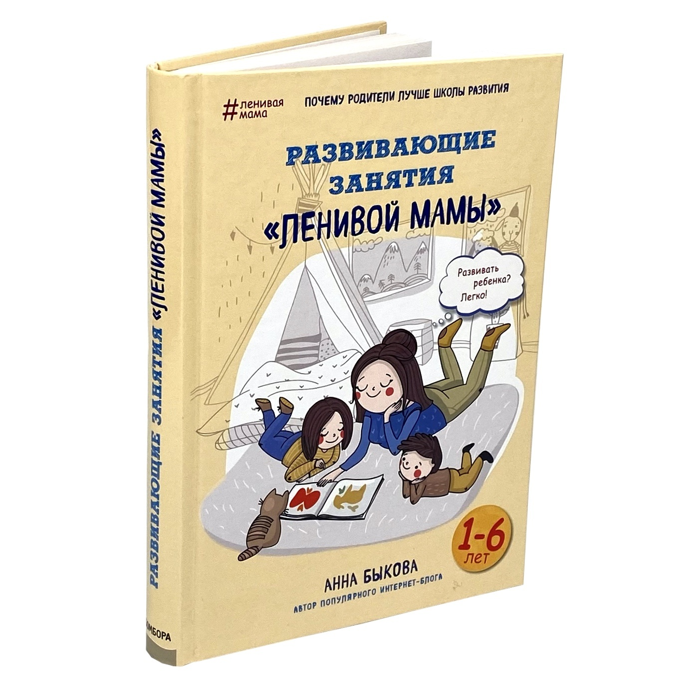 Развивающие занятия «ленивой мамы». Автор — Анна Быкова. Переплет —