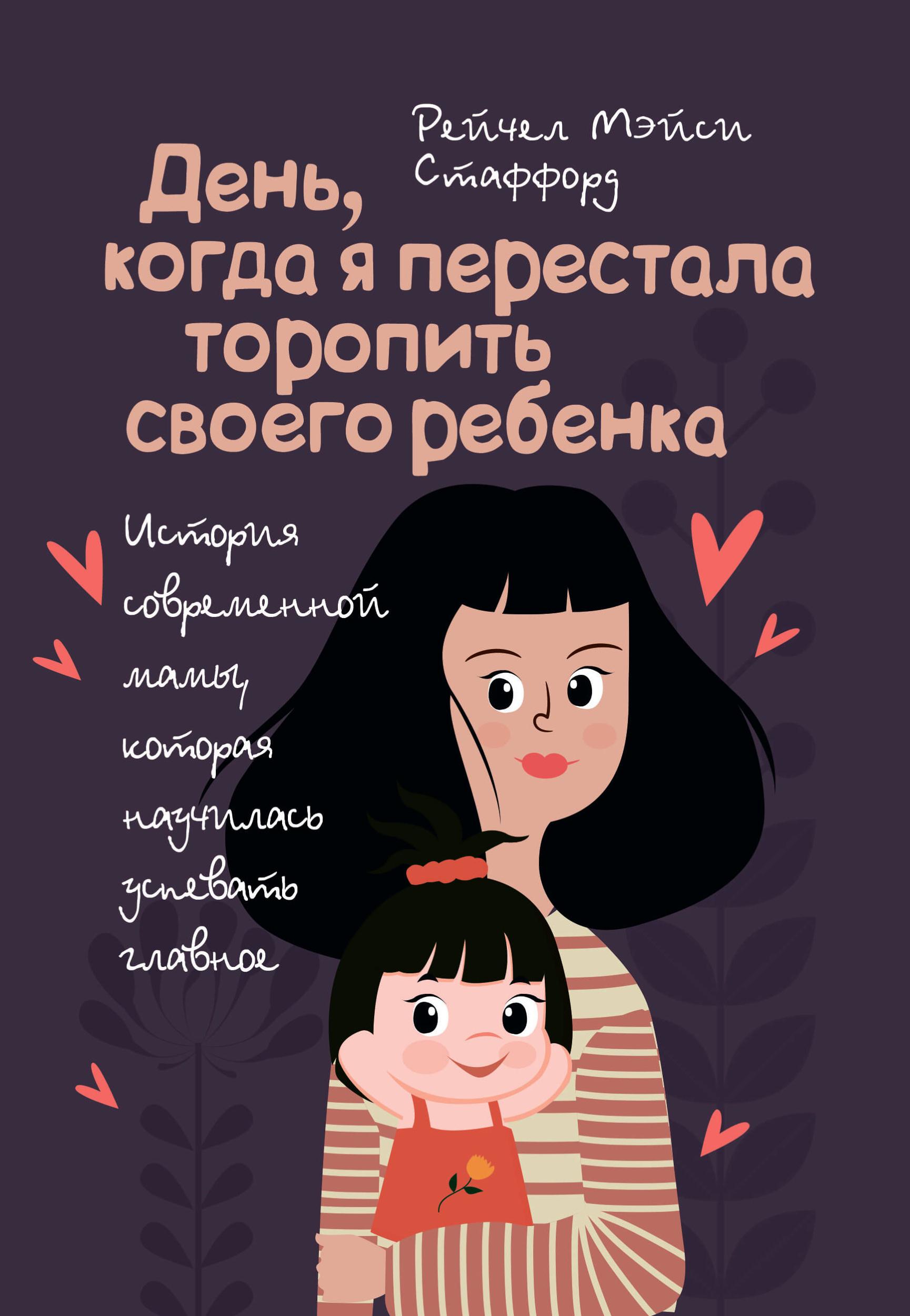 День, когда я перестала торопить своего ребенка. История современной мамы, которая научилась успевать главное!