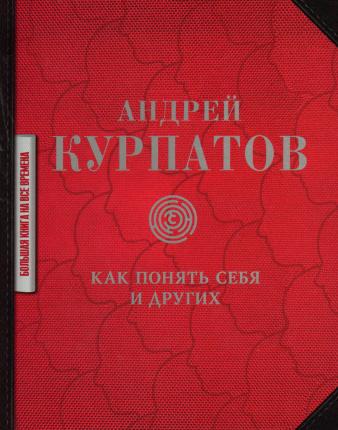 Как понять себя и других: сборник. Автор — Андрей Курпатов. Переплет —