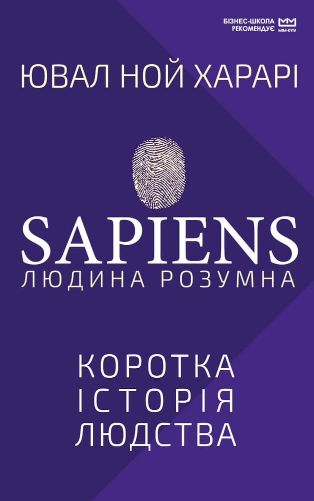 Sapiens: Людина розумна. Коротка історія людства