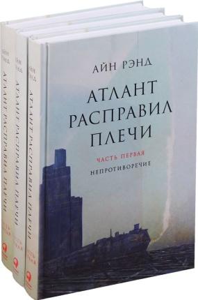 Атлант расправил плечи (комплект из 3 книг, твердный переплет). Автор — Айн Рэнд. Переплет —