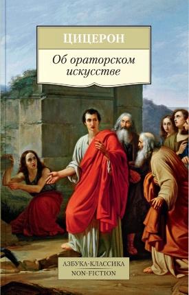 Об ораторском искусстве. Автор — Марк Тулий Цицерон. Переплет —