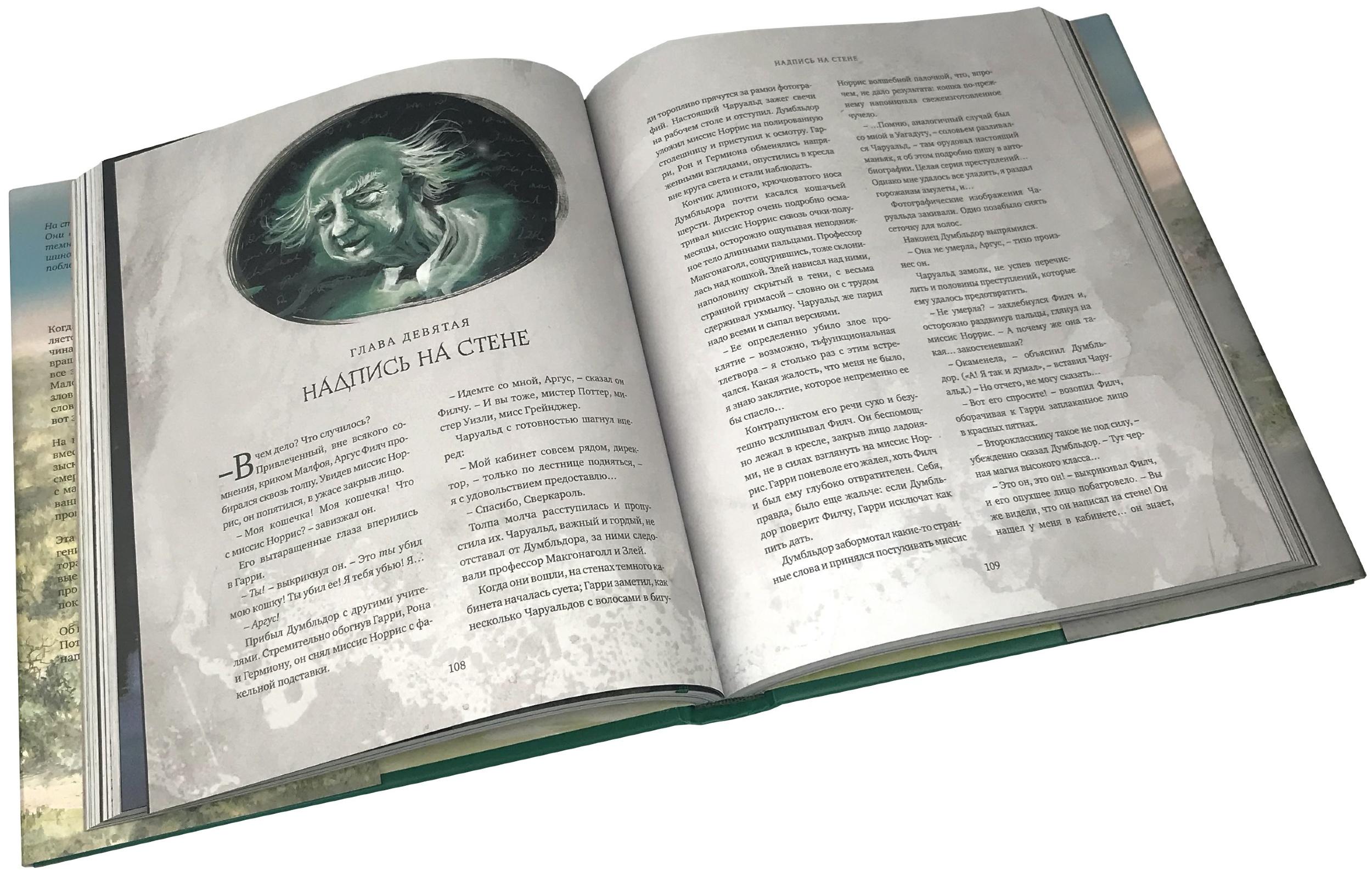 Гарри Поттер и тайная комната. Автор — Джоан Роулинг. Переплет —
