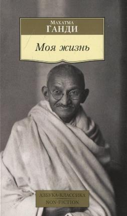 Моя жизнь. Автор — Махатма Ганди. Переплет —