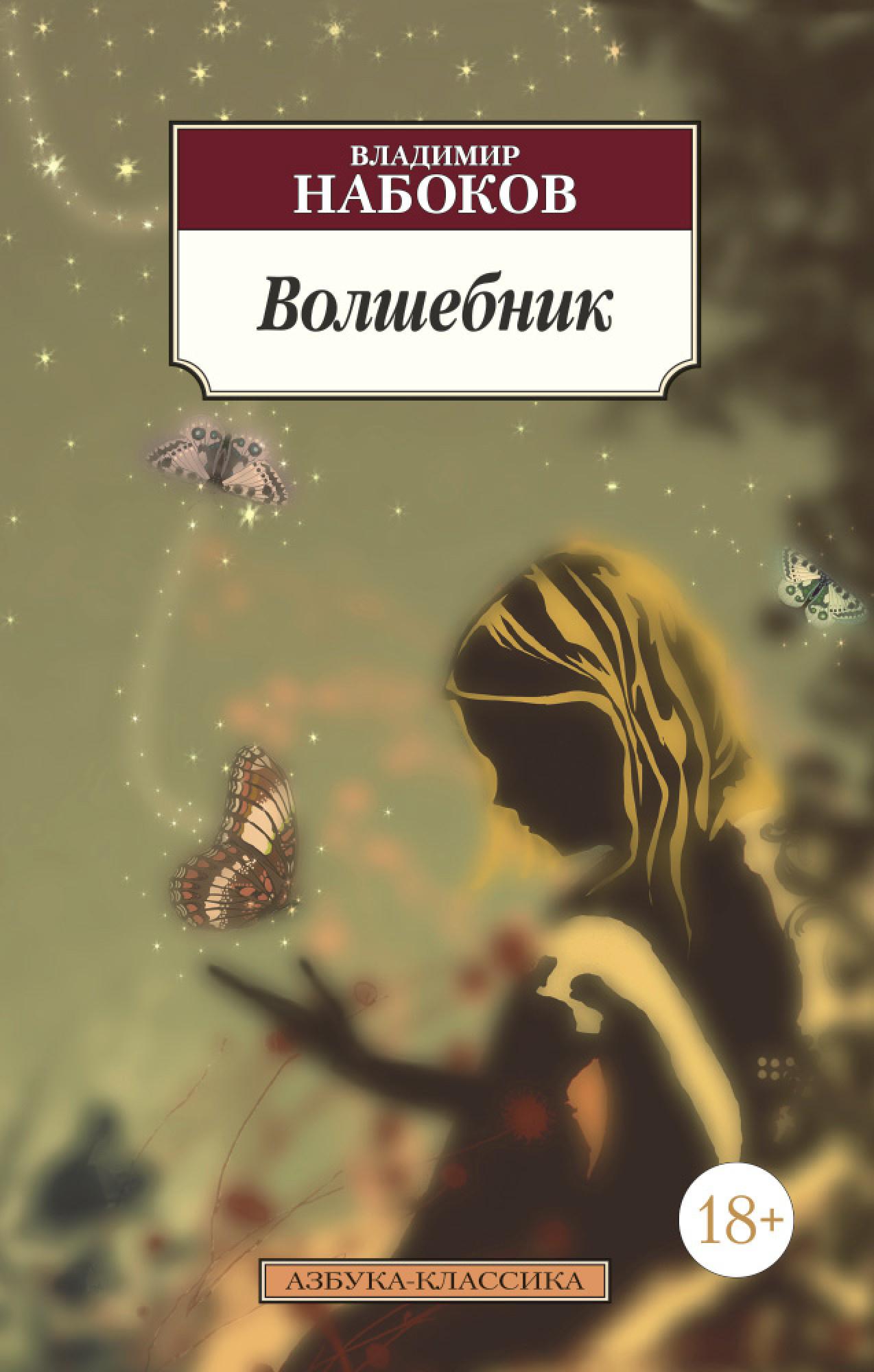 Волшебник. Автор — Владимир Набоков. Переплет —