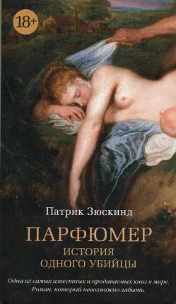 Парфюмер. История одного убийцы. Автор — Патрик Зюскинд. Переплет —