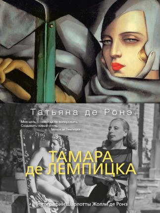 Тамара де Лемпицка. Автор — Татьяна де Ронэ. Переплет —