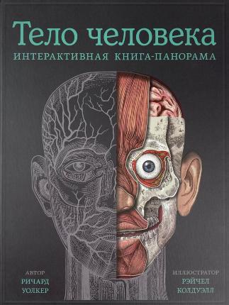 Тело человека. Интерактивная книга-панорама. Автор — Ричард Уолкер. Переплет —