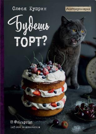 Будешь торт?. Автор — Олеся Куприн. Переплет —