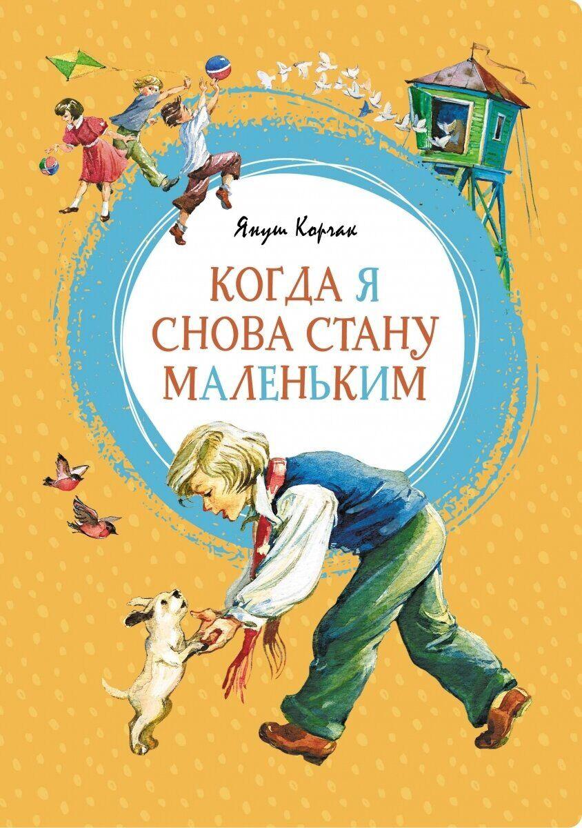 Когда я снова стану маленьким. Автор — Януш Корчак.