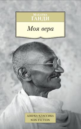 Моя вера. Автор — Махатма Ганди. Переплет —