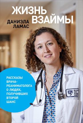 Жизнь взаймы. Рассказы врача-реаниматолога о людях, получивших второй шанс. Автор — Даниэла Ламас. Переплет —