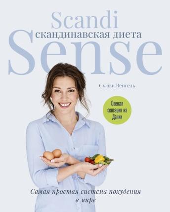 Скандинавская диета. Scandi Sense. Самая простая система похудения в мире. Автор — Ксения Ересько. Переплет —