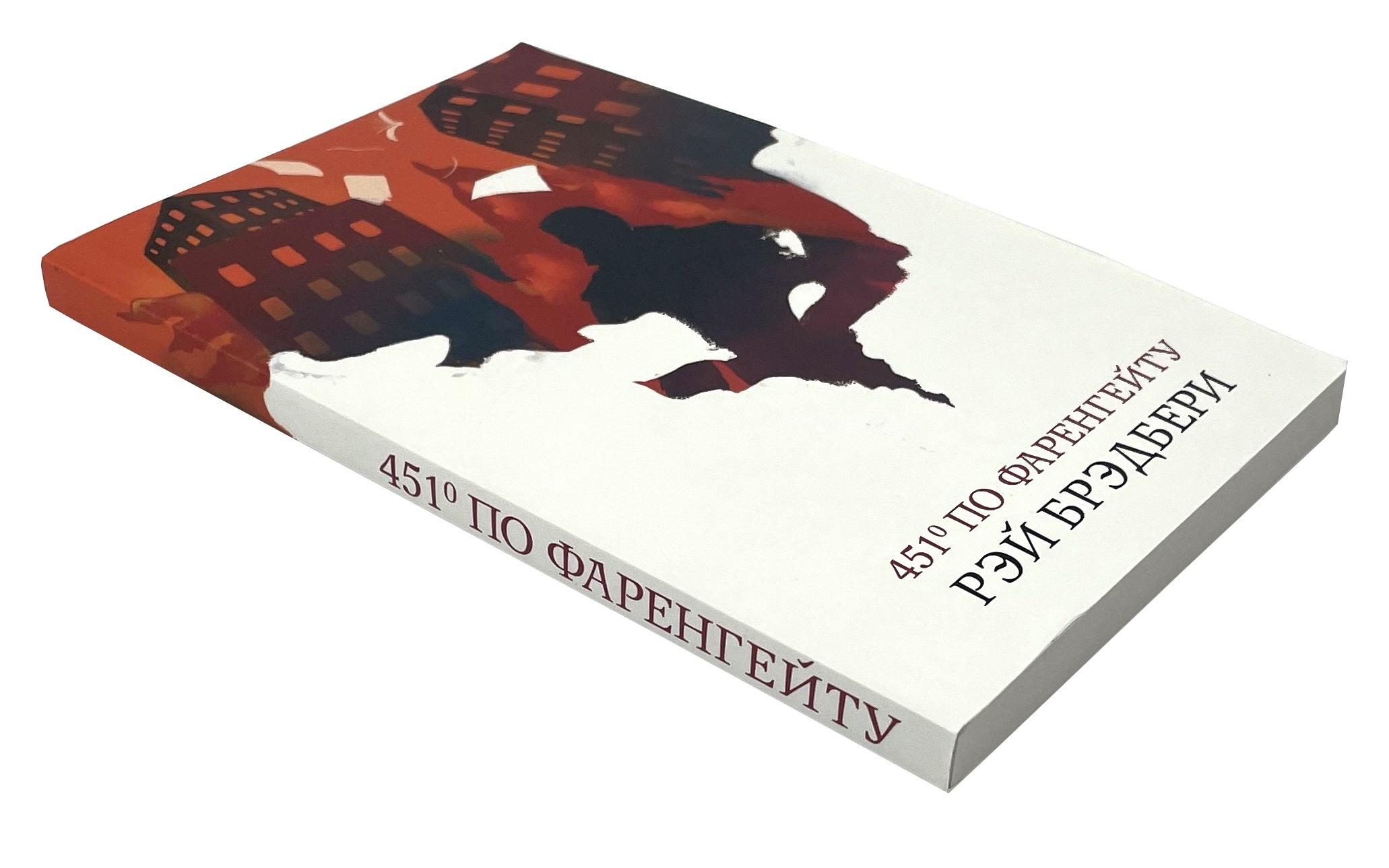 451' по Фаренгейту. Автор — Рей Бредбери.