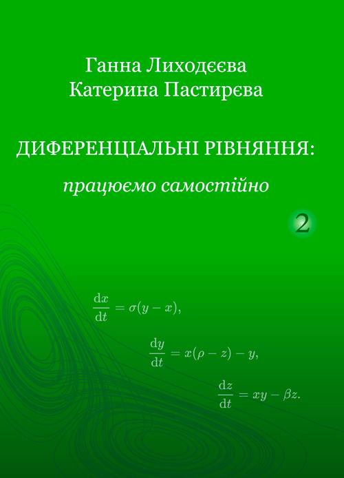 Диференціальні  рівняння:  працюємо  самостійно.  Ч. ІІ.  Диференціальні  рівняння  вищих  порядків.