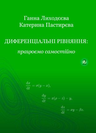 Диференціальні  рівняння:  працюємо  самостійно.  Ч. ІІ.  Диференціальні  рівняння  вищих  порядків.. Автор — 978-617-673-754-4. Обложка —