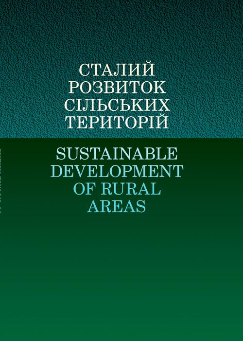 Сталий розвиток сільських територій : монографія