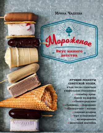 Мороженое. Вкус нашего детства. Автор — Ирина Чадеева. Обложка —