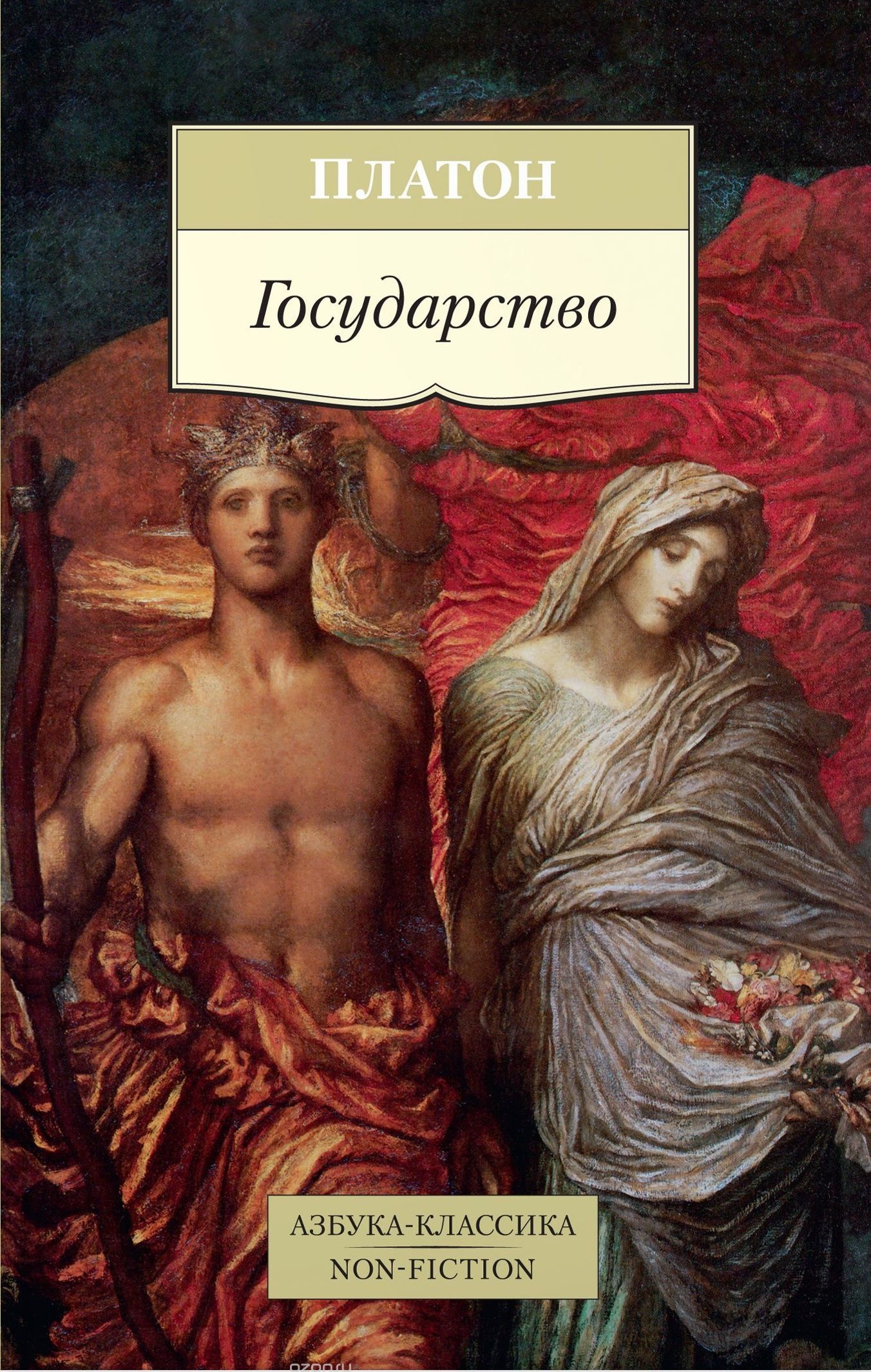 Государство. Автор — Платон. Переплет —