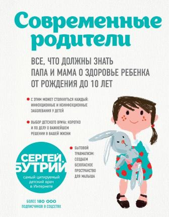 Современные родители. Все, что должны знать папа и мама о здоровье ребенка от рождения до 10 лет. Автор — Сергей Бутрий. Обложка —