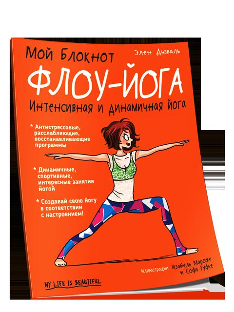 Мой блокнот. Флоу-йога. Автор — Элен Дюваль. Переплет —