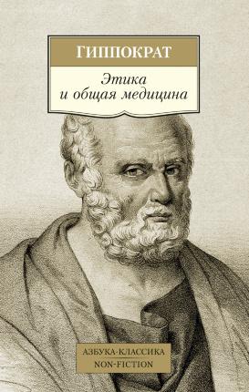 Этика и общая медицина. Автор — Гиппократ. Обложка —