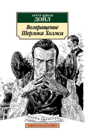 Возвращение Шерлока Холмса. Автор — Артур Конан Дойл. Переплет —