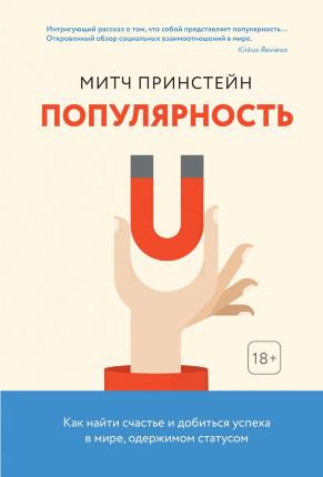 Популярность. Как найти счастье и добиться успеха в мире, одержимом статусом. Автор — Митч Принстейн. Переплет —
