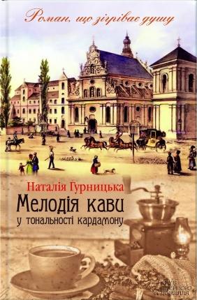 Мелодія кави у тональності кардамону. Книга 1. Автор — Наталия Гурницкая. Переплет —
