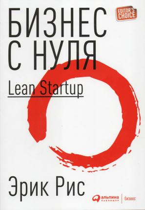 Бизнес с нуля. Метод Lean Startup для быстрого тестирования идей и выбора бизнес-модели. Автор — Эрик Рис. Переплет —