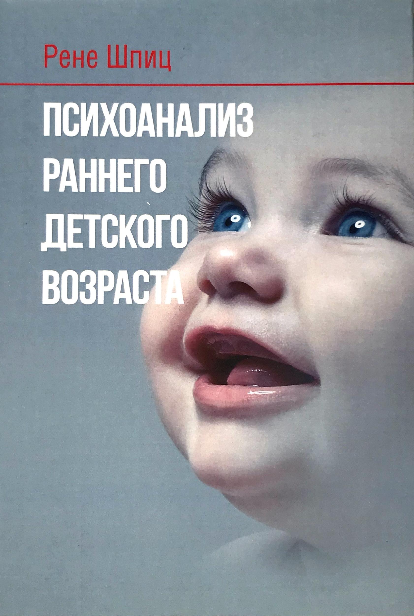 Психоанализ раннего детского возраста. Автор — Рене Шпиц. Переплет —