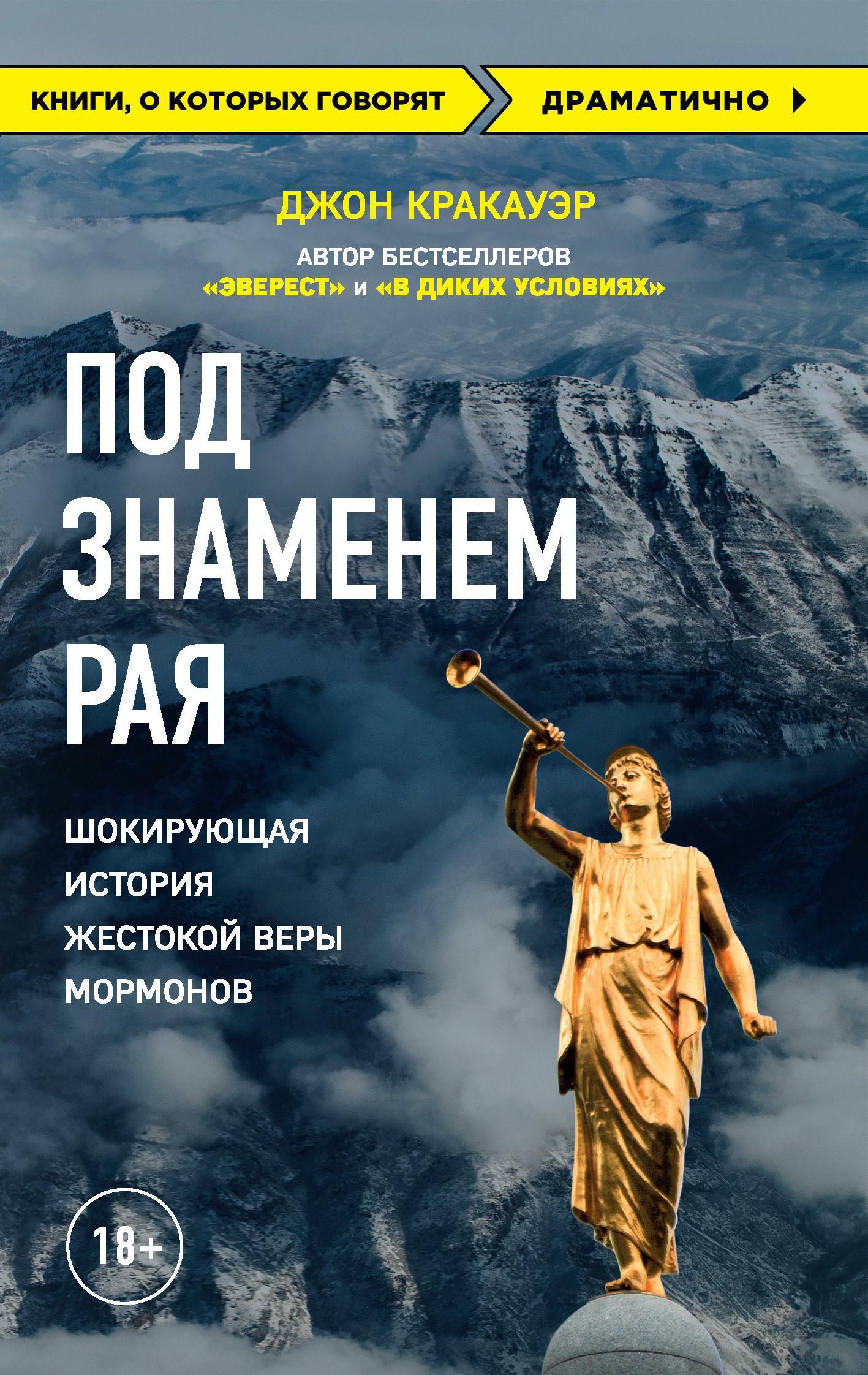 Под знаменем Рая. История жестокой веры мормонов. Автор — Джон Кракауэр. Переплет —
