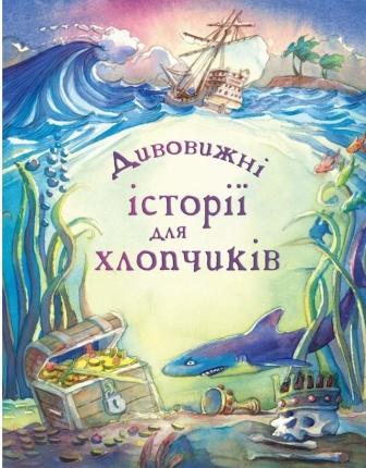 Дивовижні історії для хлопчиків. Автор — Лесли Симс. Обложка —