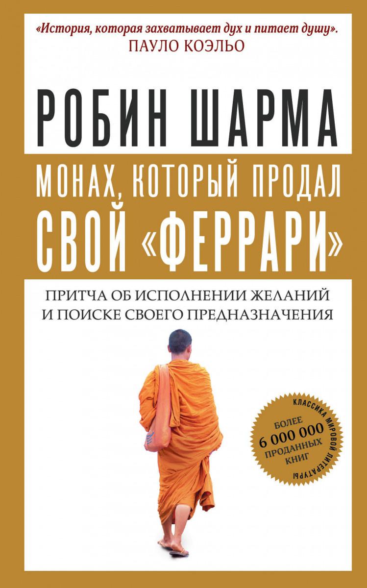 """Монах, который продал свой """"Феррари"""". Притча об исполнении желаний и поиске своего предназначения"""