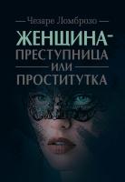 Женщина - преступница или проститутка